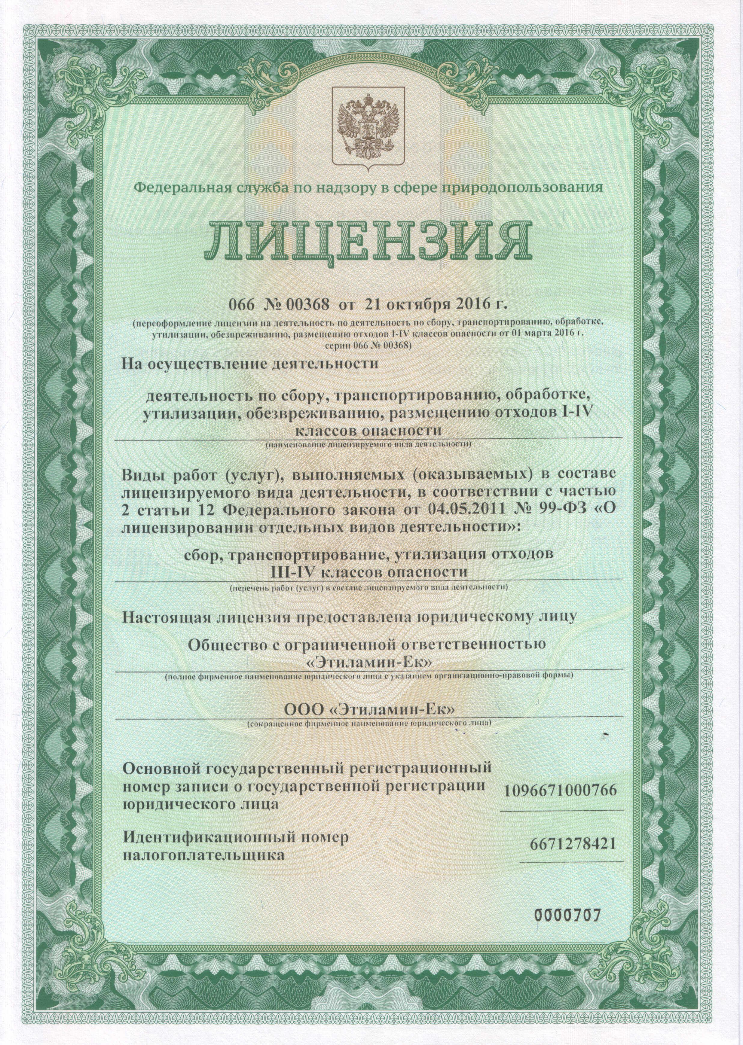 Картинки по запросу лицензия на транспортировку отходов