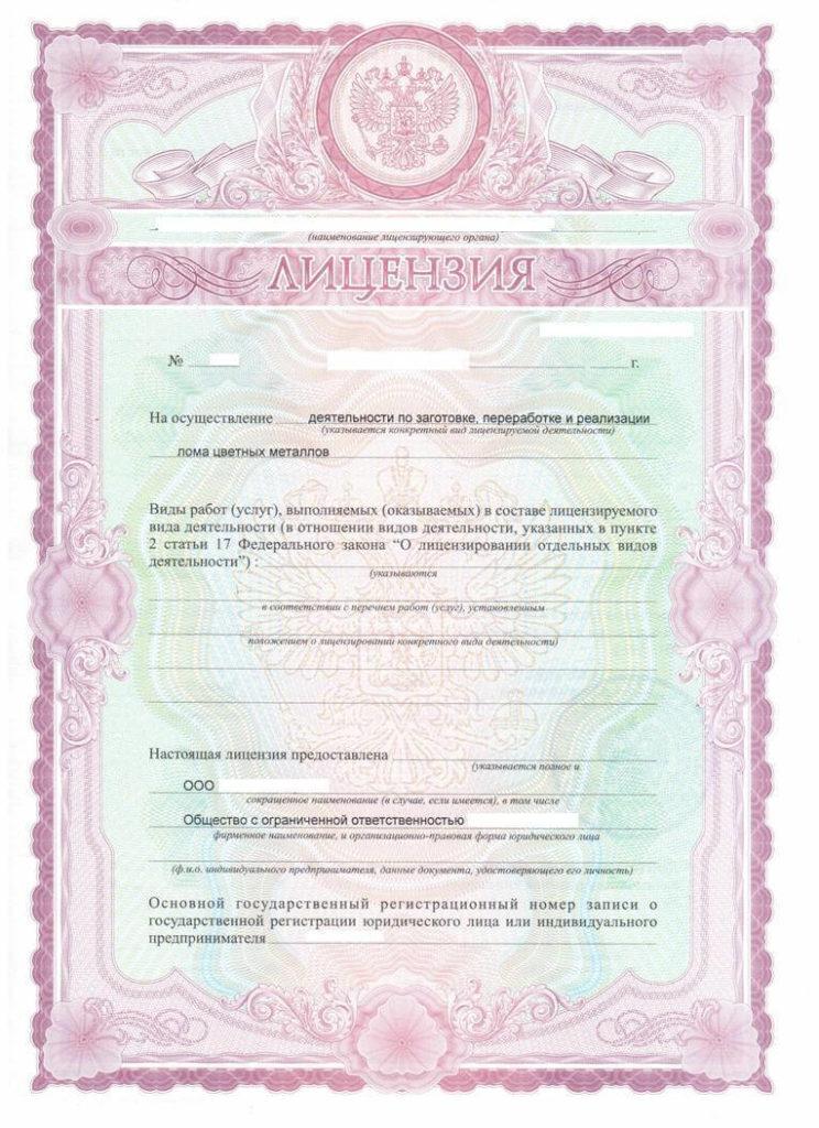 licence-lom
