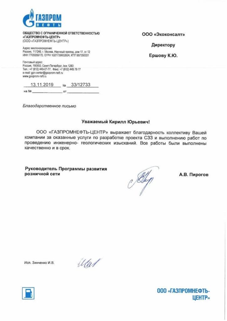 Благодарственное-газпром